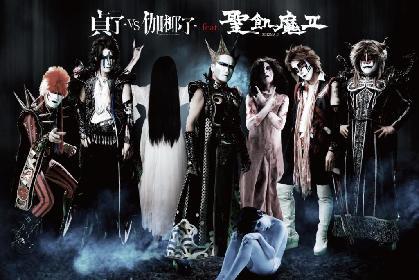 聖飢魔Ⅱが『貞子vs伽椰子』主題歌を担当 タイトルは「呪いのシャ・ナ・ナ・ナ」