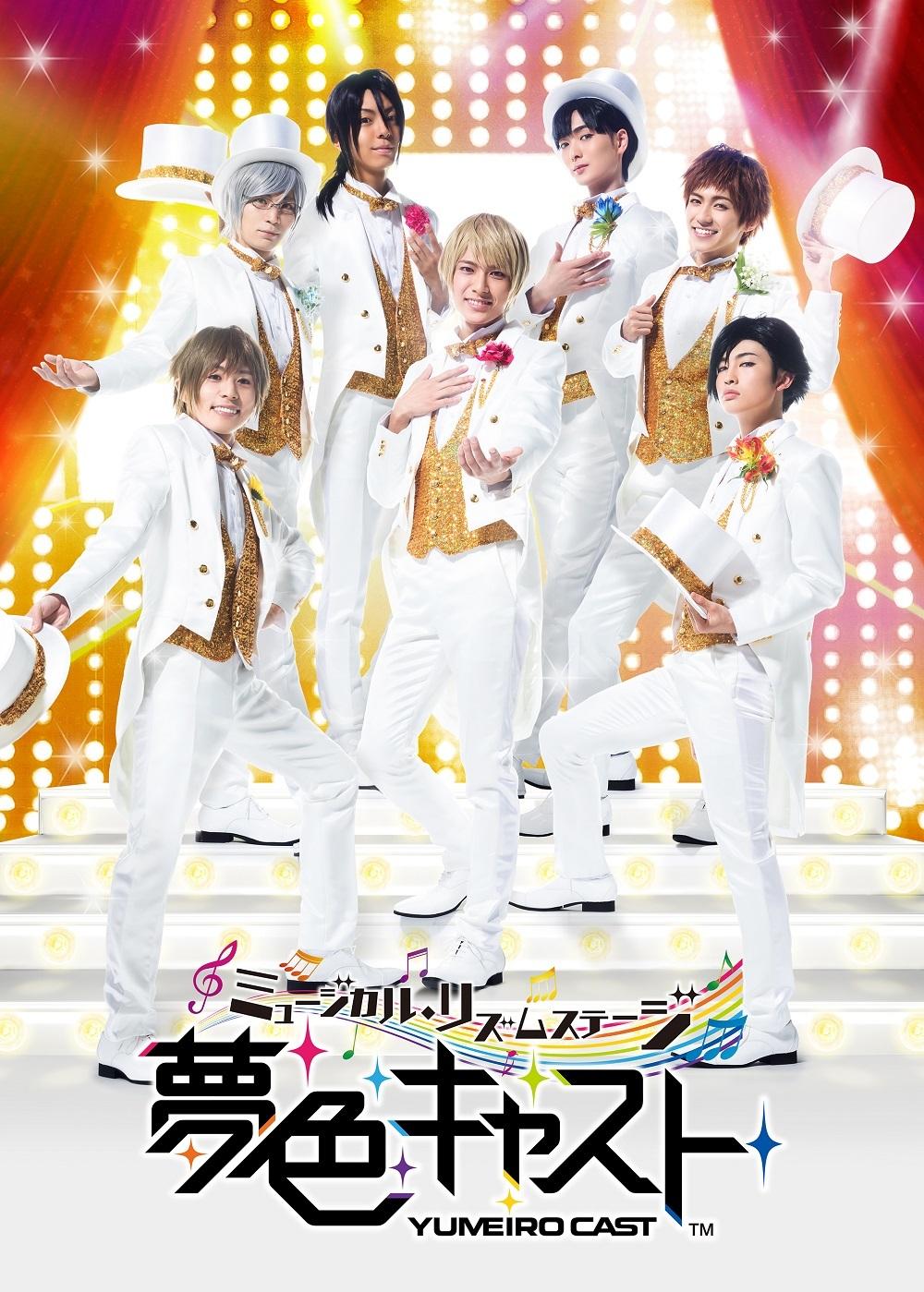 (C)SEGA/夢色カンパニー (C)ミュージカル・リズムステージ「夢色キャスト」製作委員会