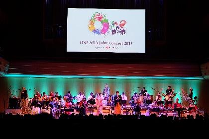 AUN Jクラシック・オーケストラが参加 アジア各国の民族楽器奏者が集結した『ONE ASIAジョイント コンサート ジャパンプレミア2017』をレポート