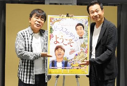 三宅裕司と小倉久寛が劇団SET『ピースフルタウンへようこそ』合同取材会を開催 「40年間変わらないSETの笑いをブレずに届けます」