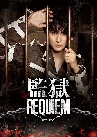 主演の佐藤永典が囚人姿に 塩田康平脚本・演出舞台『監獄REQUIEM』のキービジュアルが公開