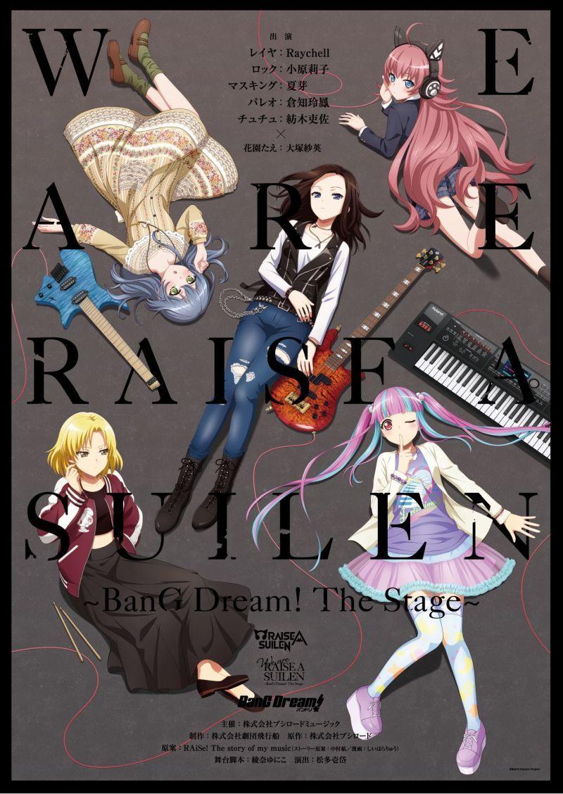 舞台「We are RAISE A SUILEN~BanG Dream! The Stage~」キービジュアル (C)BanG Dream! Project