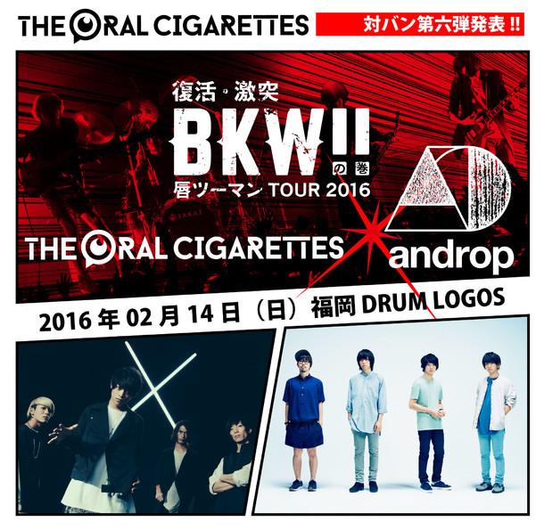「THE ORAL CIGARETTES 唇ツーマン TOUR 2016 ~復活・激突・BKW!!の巻~」福岡・DRUM LOGOS公演告知