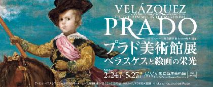 『プラド美術館展』、大学生は学生証の提示で観覧無料! 4/23に「キヤノン・ミュージアム・キャンパス」実施