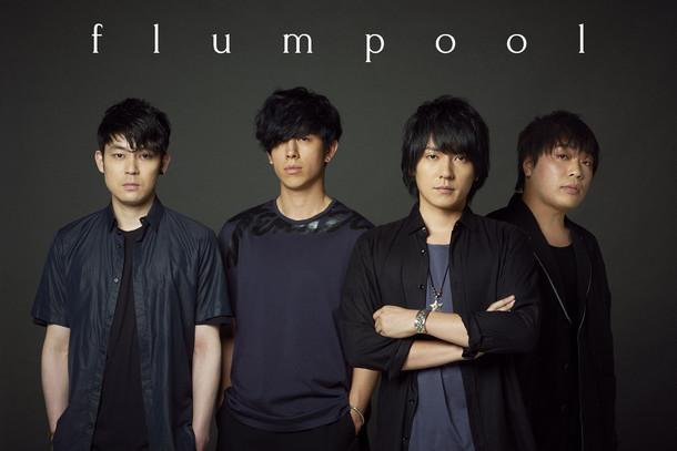 flumpool(右から2番目が山村隆太)