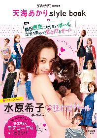 表紙はセミヌード 水原希子演じる映画『民生ボーイと狂わせガール』ヒロイン・天海あかりのスタイルブックが発売