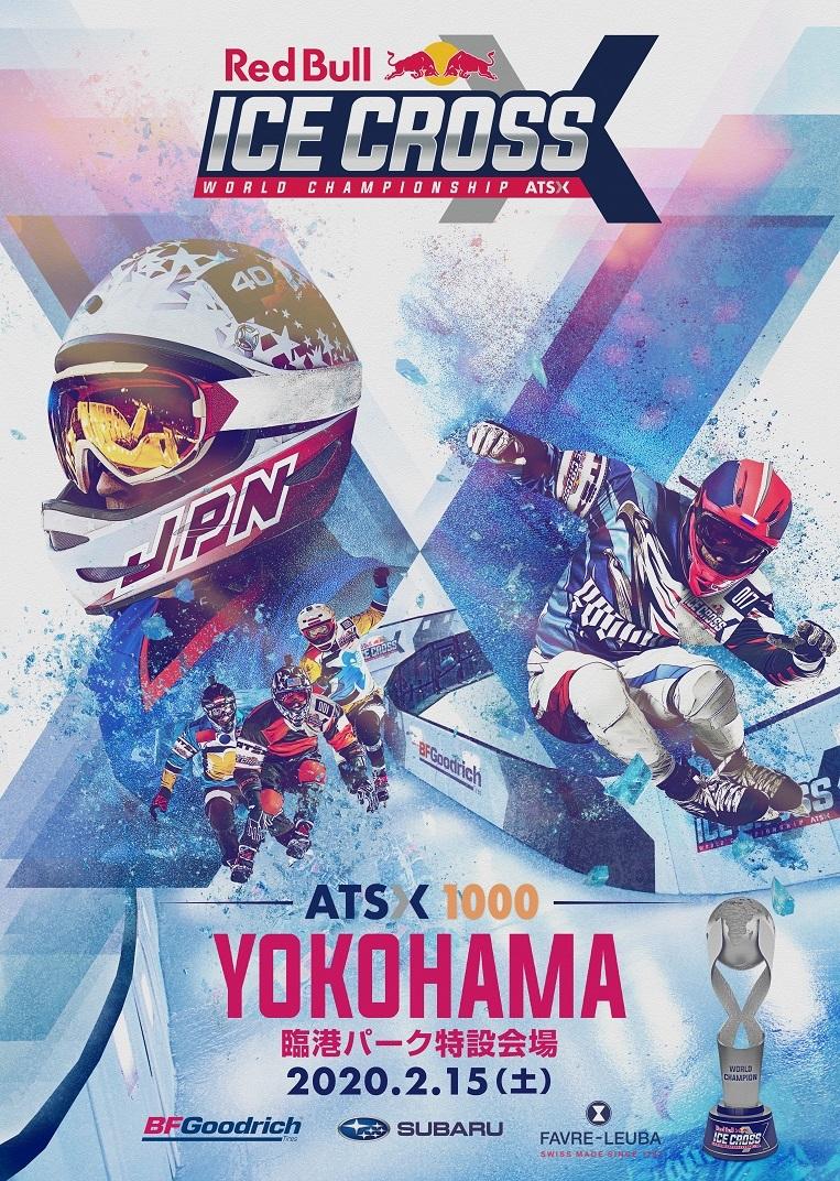 日本では2018年の初開催に続いて、2回目の開催となる