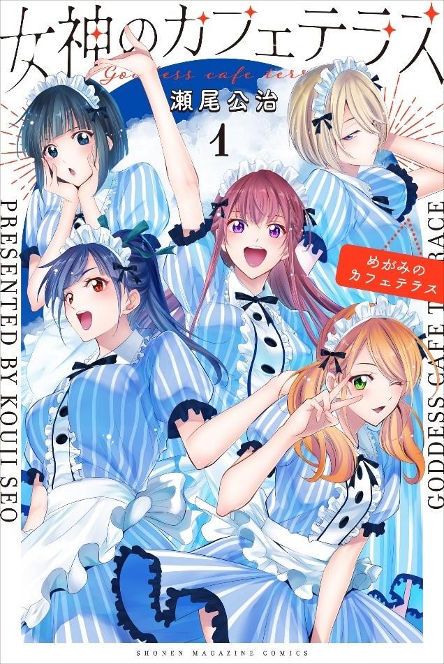 コミックス『女神のカフェテラス』1巻表紙
