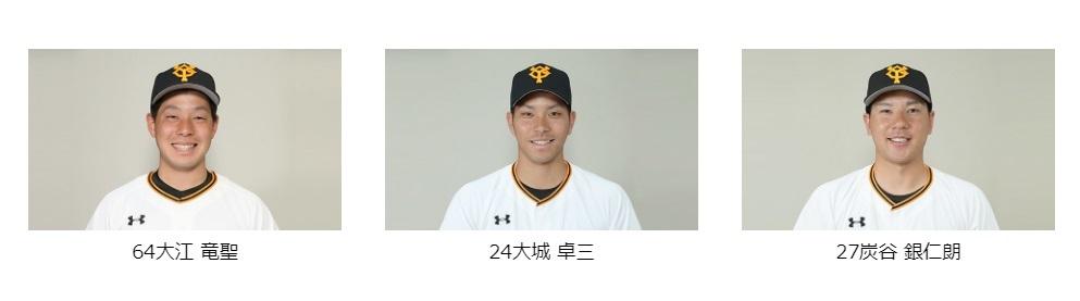 「ジャイアンツ・スペシャルトーク」出演者