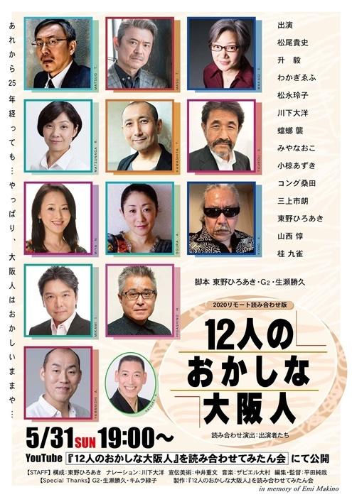 『12人のおかしな大阪人』2020年配信版の宣伝画像。