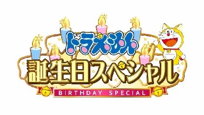 ドラえもんの誕生日にお祝い多数 木村昴、関智一、山崎まさよし、スキマスイッチ、読売巨人軍などがメッセージ