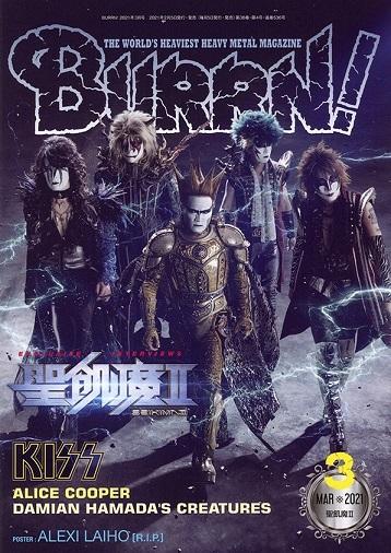 『BURRN!』3月号