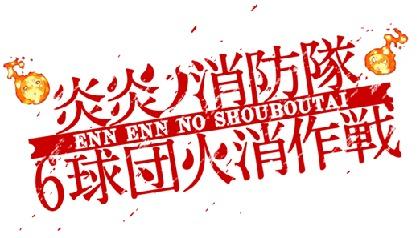 TVアニメ『炎炎ノ消防隊 弐ノ章』がパ・リーグ6球団とのコラボ『炎炎ノ消防隊 6球団火消作戦』スタート