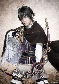 『文豪とアルケミスト』小西成弥が演じる島崎藤村のソロビジュアルが解禁 意気込みコメントも公開