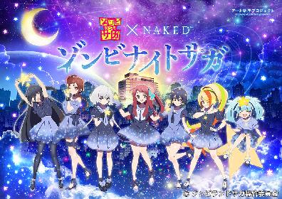 『ゾンビランドサガ』×NAKED「ゾンビナイトサガ」が佐賀県庁最上階展望ホールにて開演