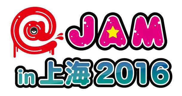 「@JAM in 上海 2016」ロゴ