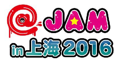 上海「@JAM」最終発表で9nine、Lunarら加え計8組に