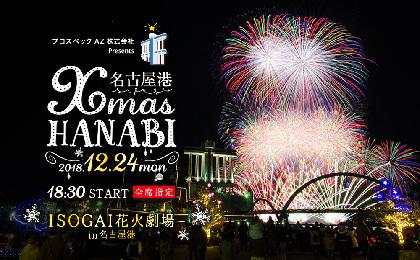 クリスマスイブを花火でドラマチックに演出!「ISOGAI花火劇場in名古屋港」でデート