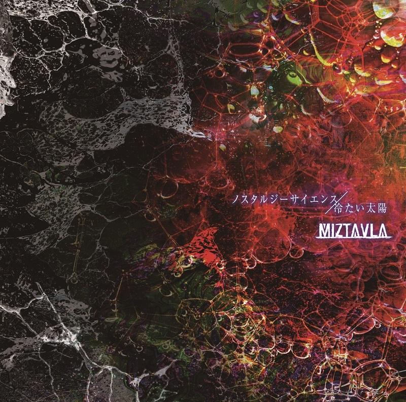 MIZTAVLA「ノスタルジーサイエンス/冷たい太陽」TYPE-A