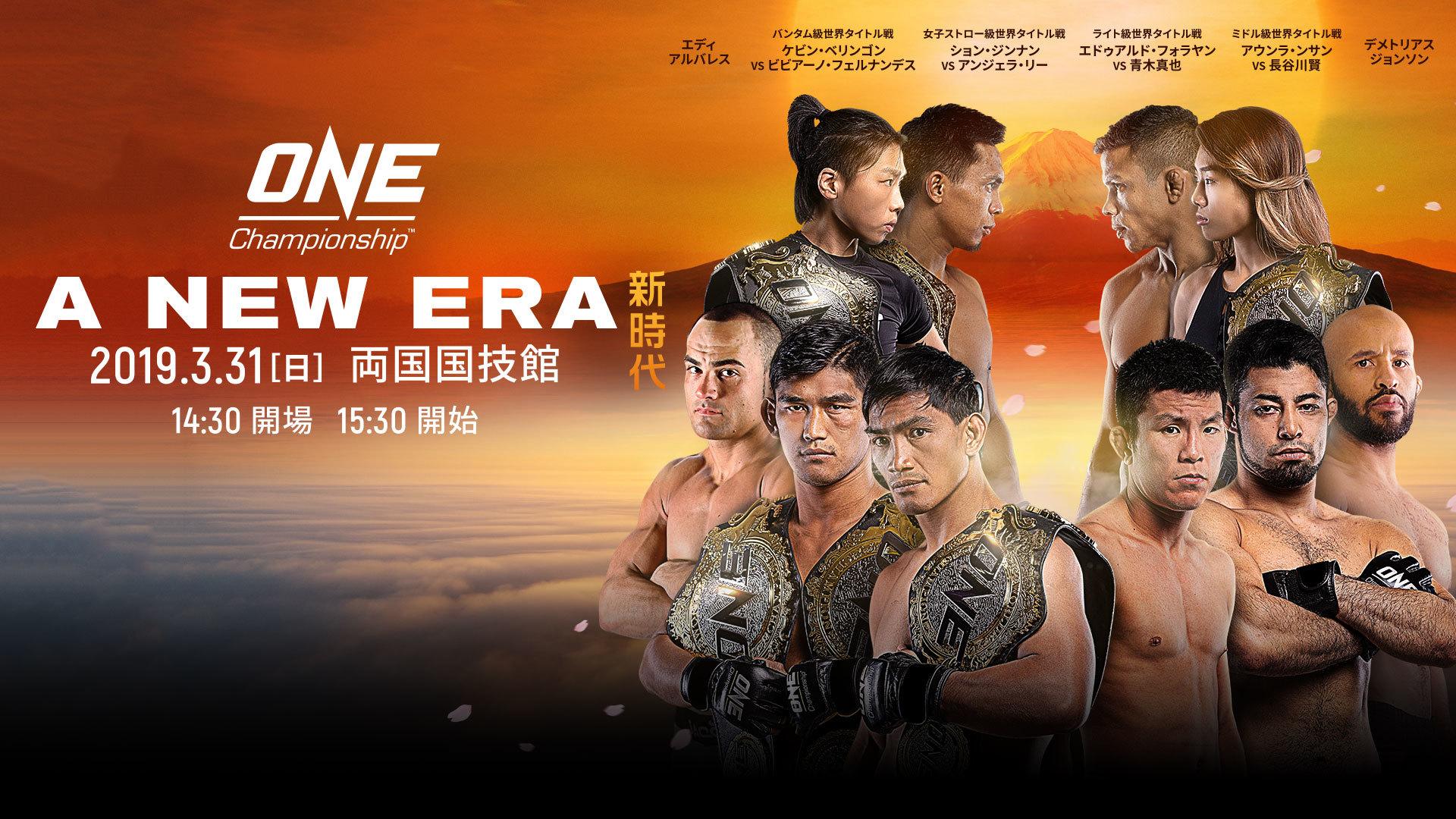『ONE: A NEW ERA -新時代-』は3月31日(日)、東京の両国国技館で開催
