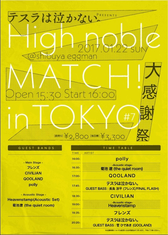 High noble MATCH! in TOKYO #7  - 大感謝祭 -