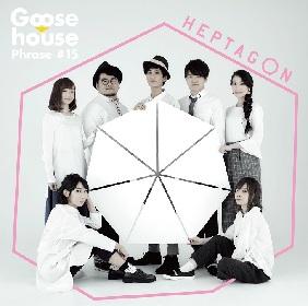 "Goose house、""最高傑作""な新アルバム『HEPTAGON』の詳細を発表"