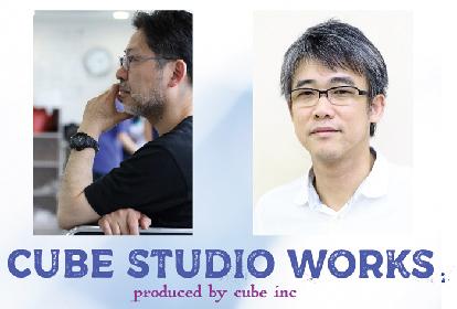山田和也と板垣恭一が俳優ワークショップ『CUBE STUDIO WORKS』を8月開催