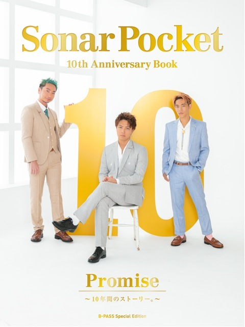 Sonar Pocket 10th Anniversary Book Promise ~ 10年間のストーリー。~