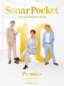 Sonar Pocket祝10周年、その歩みをまとめたアニバーサリー・ブックの発売が決定