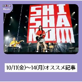 【週末のニュースを振り返り】10/11(金)~14(月)オススメ音楽記事