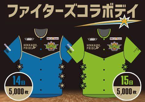 『ファイターズコラボデイ』にプレゼントされる「コラボベースボールシャツ」