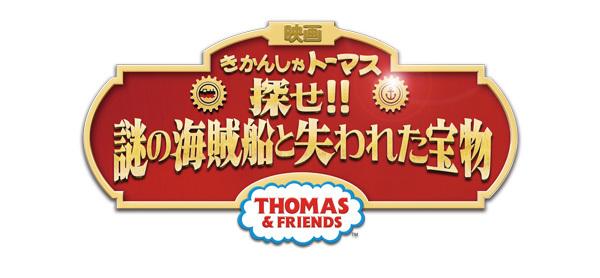 『映画 きかんしゃトーマス 探せ!! 謎の海賊船と失われた宝物』 (c) 2015 Gullane (Thomas) Limited. /(c) 2016 Gullane (Thomas) Limited.
