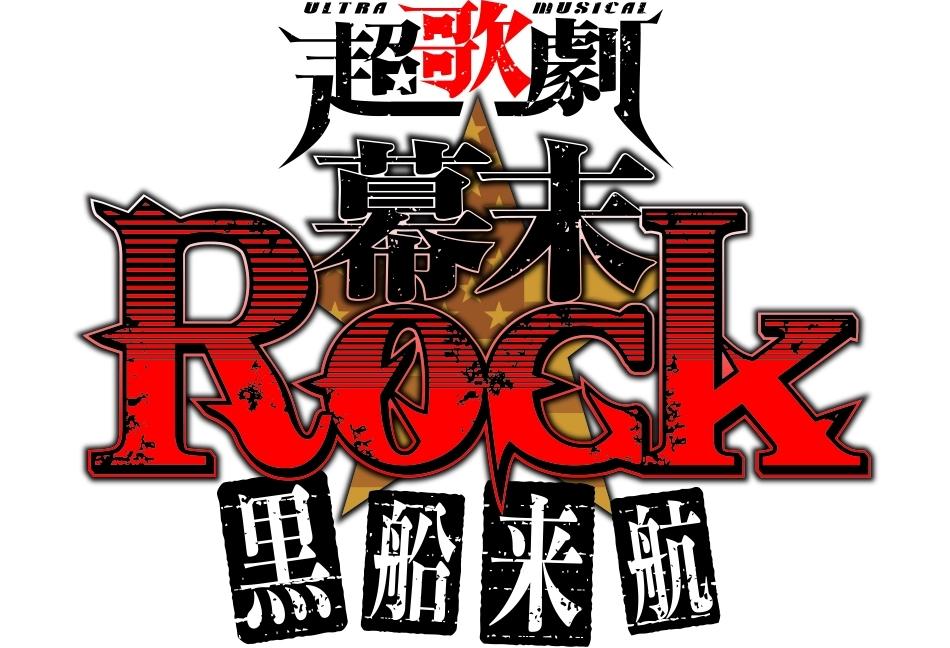 超歌劇『幕末Rock』 黒船来航