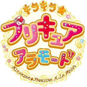 2017年春『プリキュア』シリーズ第14弾がスタート  タイトルは『キラキラ☆プリキュアアラモード』