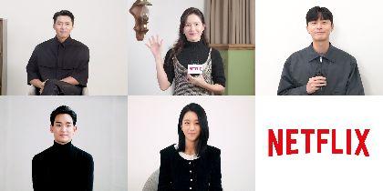 Netflix『愛の不時着』ヒョンビン&ソン・イェジン、『梨泰院クラス』パク・ソジュンらがメッセージ ゆきぽよ、黒羽麻璃央ら出演番組も決定