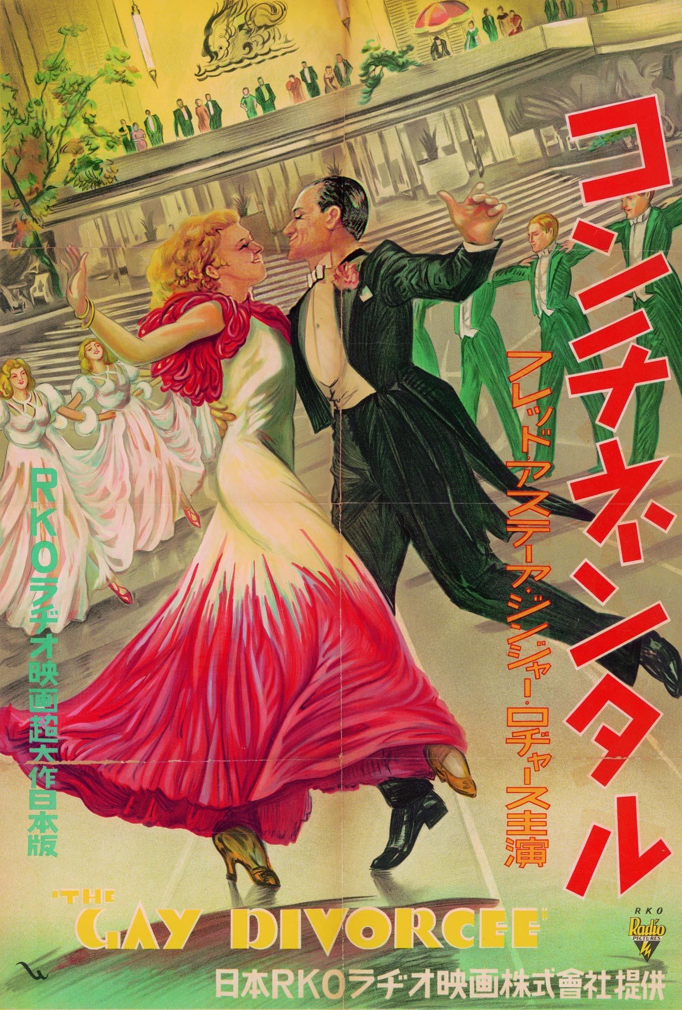 『コンチネンタル』(日本公開1935年、マーク・サンドリッチ監督)