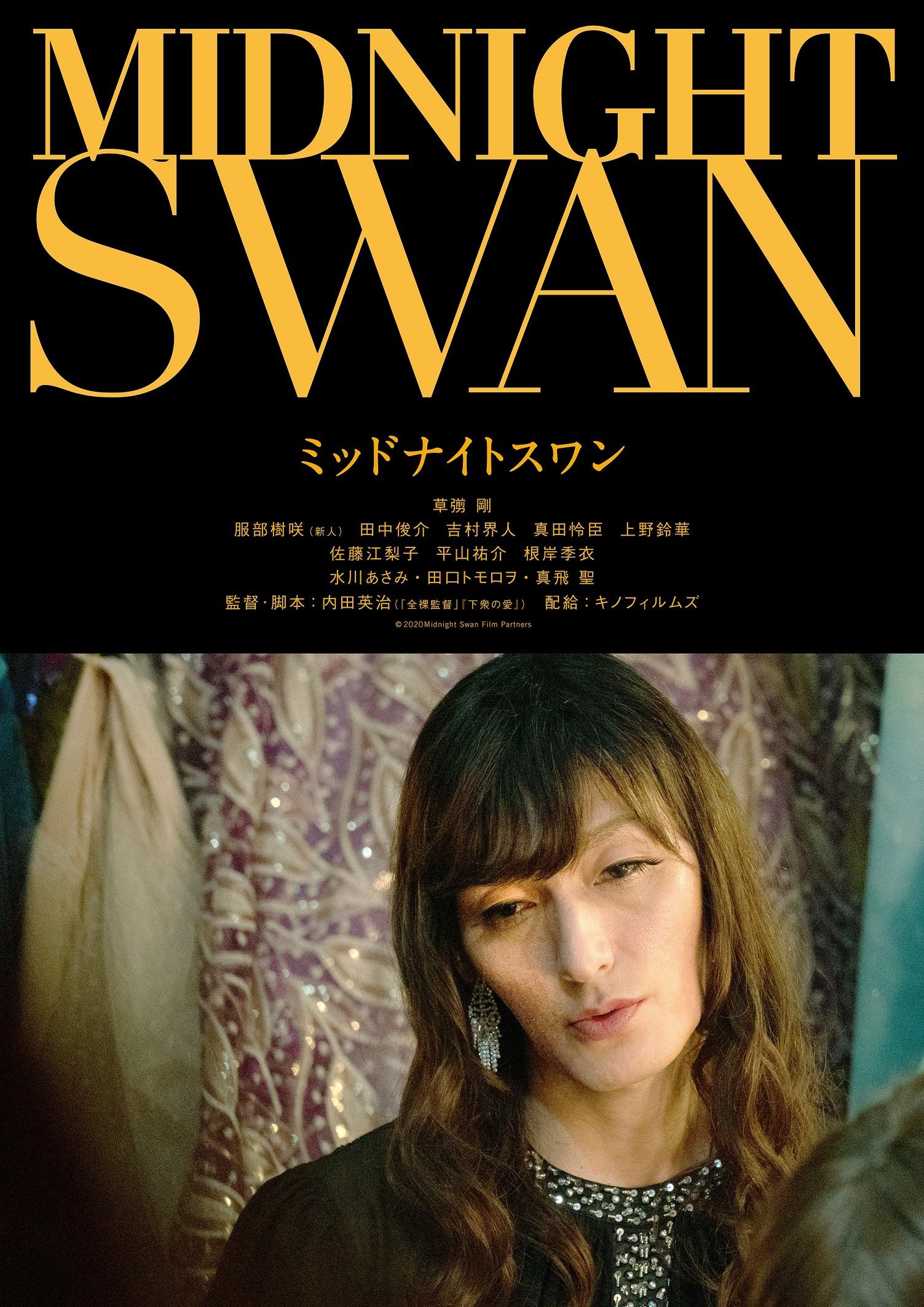 ティザービジュアル (C)2020Midnight Swan Film Partners