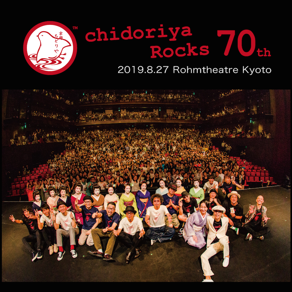 chidoriya rocks 70th カレンダー