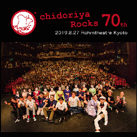 奥田民生、藤井フミヤ、槙原敬之ら出演の『chidoriya rocks 70th』オリジナルカレンダー発売決定