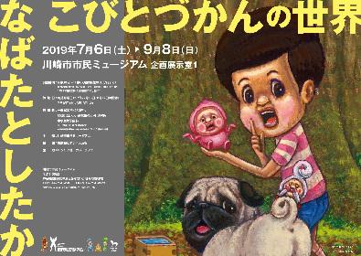 企画展『なばたとしたか こびとづかんの世界』が川崎市市民ミュージアムで開催 原画やスケッチ、フィギュアなどを展示