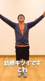 TUBEの前田亘輝 おうちでできる「TUBE夏歌メドレー体操」公開