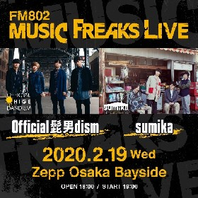 sumika、Official髭男dismが出演『FM802 MUSIC FREAKS LIVE』開催決定