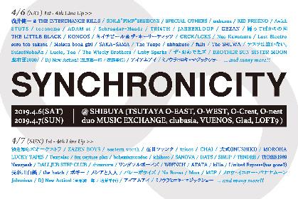 『SYNCHRONICITY'19』 浅井健一 & THE INTERCHANGE KILLS、MOROHAら 第4弾出演アーティストを発表