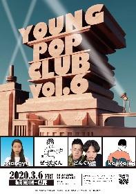 『YOUNG POP CLUB』を徹底解剖ーー新たな発見と発掘を味わうことができる音楽イベント