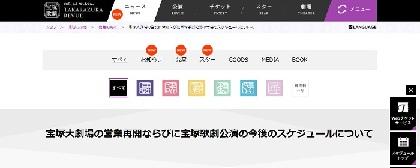 宝塚歌劇、7月の宝塚大劇場 花組公演『はいからさんが通る』から公演再開