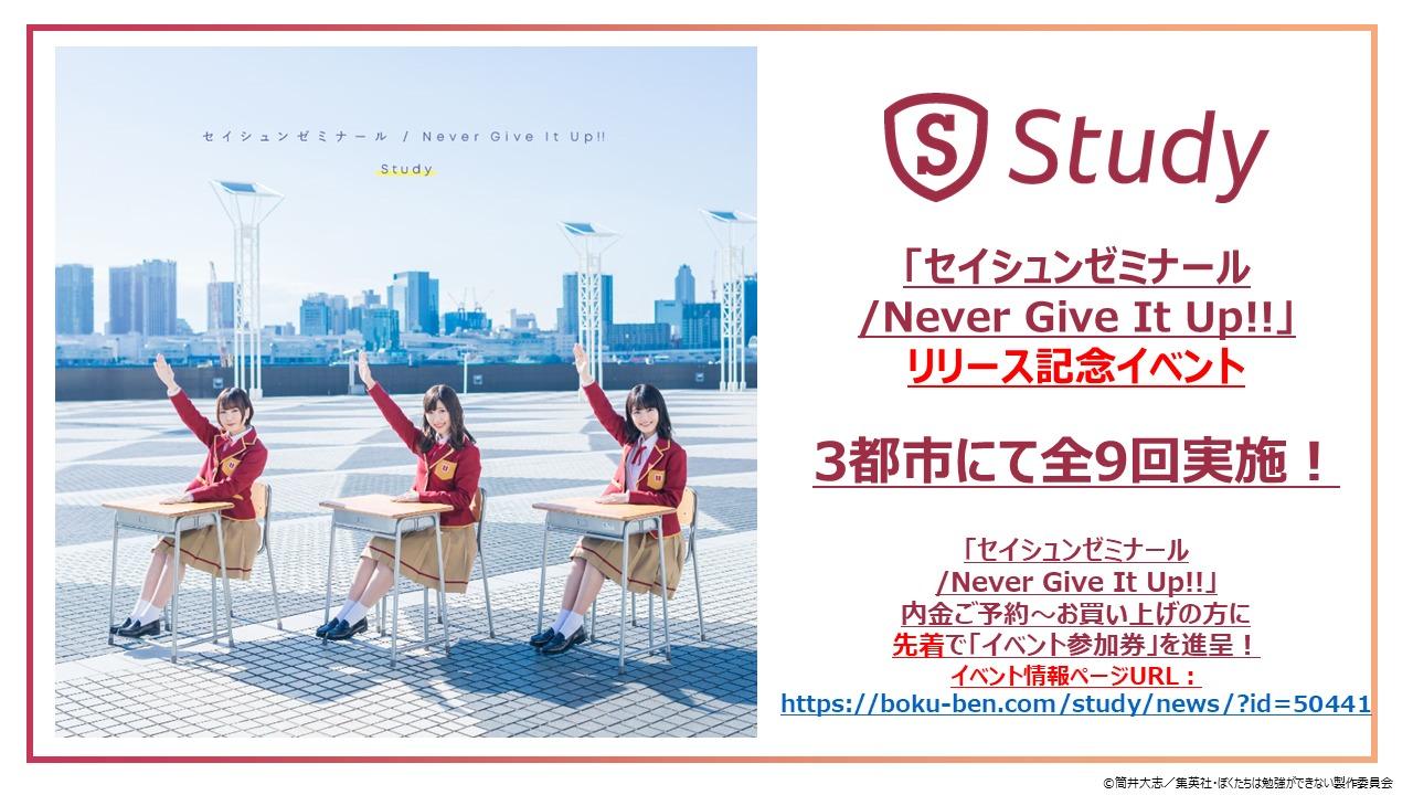 告知ビジュアル (C)筒井大志/集英社・ぼくたちは勉強ができない製作委員会