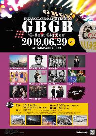 音楽イベント『GBGB』、JAM Project、サイサイ、SUGIZO、INORANら迎え開催