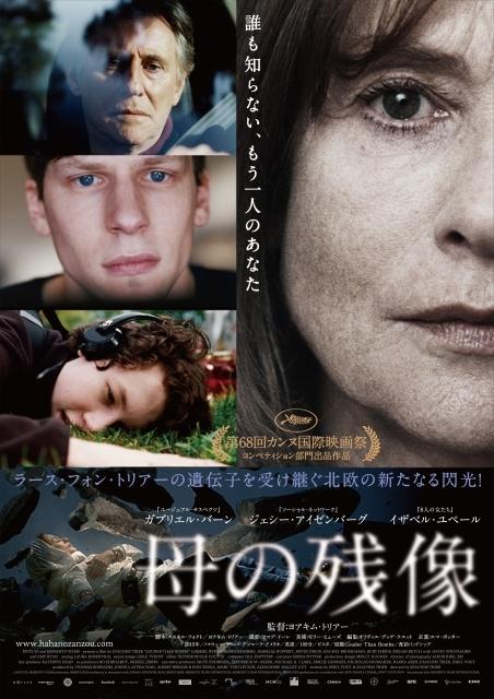 © MOTLYS – MEMENTO FILMS PRODUCTION – NIMBUS FILMS - ARTE FRANCE CINEMA 2015 All Rights Reserved