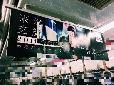 米津玄師、初のアリーナツアーの詳細発表 ご当地情報を各地電車中吊りポスターで解禁