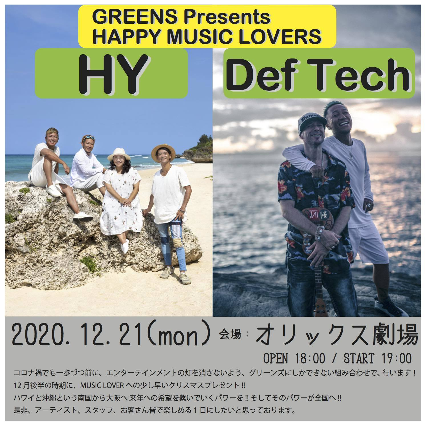 GREENS presents HAPPY MUSIC LOVERS